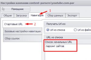 Стартовые URL
