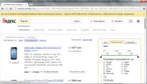 Открывается окно Google Chrome
