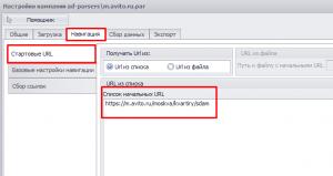 Стартовые URL для парсинга Авито