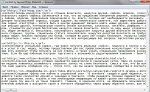 Файл content-by-keyword-from-datacol5.txt